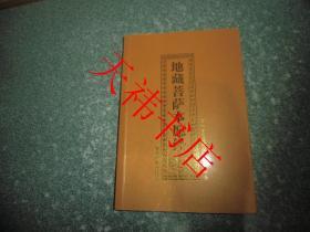 地藏菩萨本愿经(简体拼音分段版)