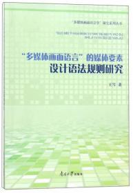 """正版】""""多媒体画面语言""""的媒体要素设计语法规则研究"""