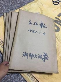 文汇报1987年1-12月全年(共12月原版合订)