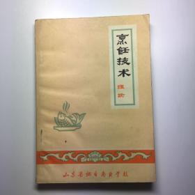 烹饪技术理论1975年山东省有毛主席语录