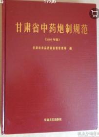 甘肃省中药炮制规范(2009年版)
