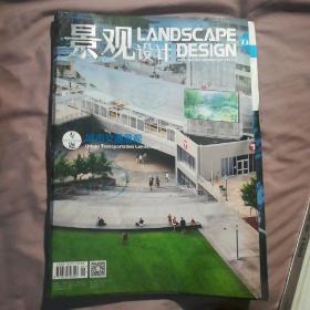 景观设计 城市交通景观