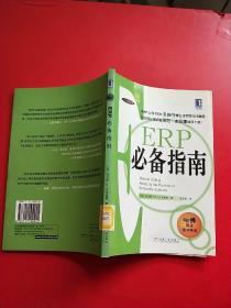 ERP必备指南