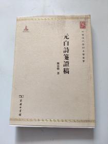 中华现代学术名著:元白诗笺证稿