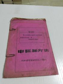 中医秘方集(文革语录版油印本)