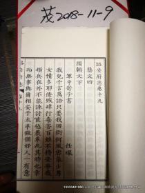 明万历潞安府志 最后一册,艺文志  2014年再版,缺少封面封底,没有线装,毛边书 。