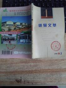 领导文萃 1996  第38期