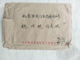 张尚栋致魏传统信札带封