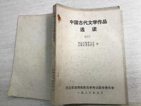 中国古代文学作品选读 (六)