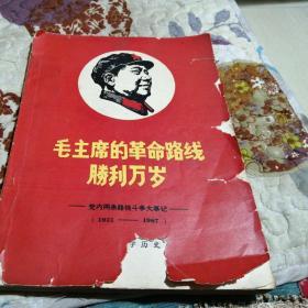 毛主席的革命路线胜利万岁1921-1967