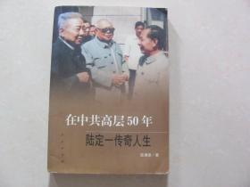 在中国高层50年 陆定一传奇人生