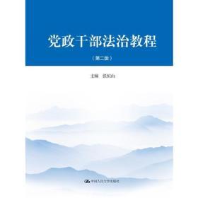 送书签zi-9787300261300-党政干部法治教程(第二版)