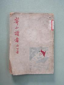 民国旧书  寄小读者   竖排版
