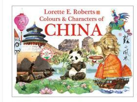 Colours & Characters of China 2中国的颜色与字符 水彩速写
