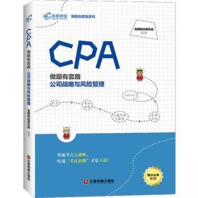 CPA做题有套路工资战略与风险管理9787504766861