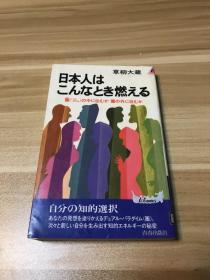 草柳大藏日文原版书籍