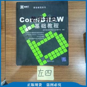 CorelDRAW 基础教程