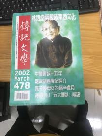 传记文学 2002 478 八十卷第三期