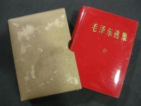 毛泽东选集(一卷本,64开,红塑封面,67年改横排版袖珍本,70年天津13印,有外函套)