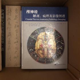 颅神经解剖、病理及影像图谱