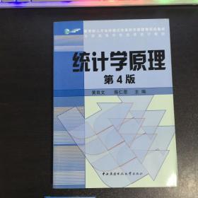 教育部人才培养模式改革和开放教育试点教材:统计学原理(第4版)