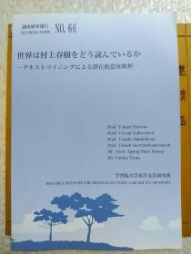 调查研究报告 NO.66(村上春树研究)