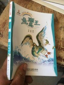 鱼鹰王  : 美绘本