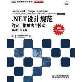.NET设计规范:约定、惯用法与模式(第2版·英文版)(无光盘)