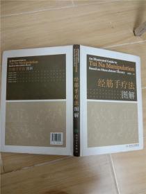 经筋手疗法图解【精装】.