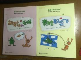 蹦蹦和跳跳图画书:青蛙都会飞、胡萝卜味的苍蝇(2册合售)玛笛亚斯·约特克著