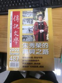 传记文学 2002 487 八十一卷第六期