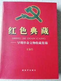 红色典藏:早期革命文物收藏集锦