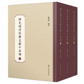 稀见明清科举文献十五种.全3册