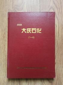 大庆石化2008年合订本(1-6全)双月刊