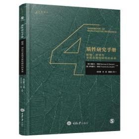 质性研究手册(四本)