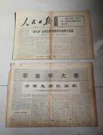 人民日报:1970.9.4和25两份,合售21元。