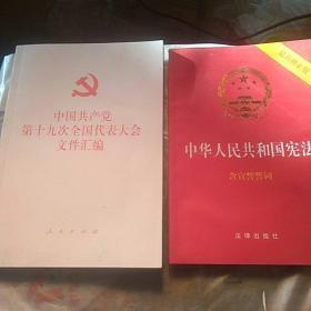 中国共产党第十九次全国代表大会文件汇编,中华人民共和国宪法(含宣誓誓词>2本合售
