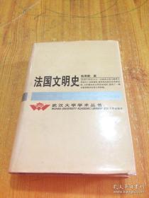 法国文明史 武汉大学学术丛书