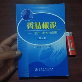 香精概论:生产配方与应用(第二版)(香料1600种配方400种)