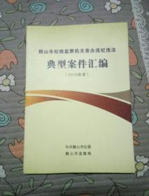 违纪违法典型案例汇编(2013)