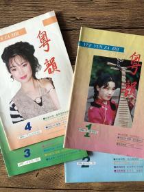 粤韵 (粤曲杂志 第一到四期)