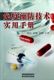 免疫预防技术实用手册