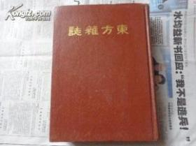 东方杂志(第二十卷 一至六,七至十二号,)2本合售,影印本