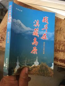 战斗在滇藏高原 签名