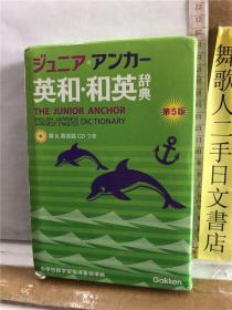 词典 ジュニア・アンカー 英和 和英辞典 第5版  GAKKEN出版  注意:随书CD已缺失