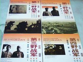 中国雄师:第一、二、三、四野战军——名将谱·雄师录·征战记【全四册】
