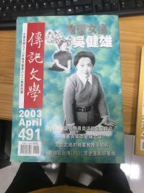 传记文学 2003 491 八十二卷第四期
