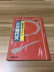 必修现代文(日文原版)改订版