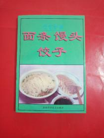 巧吃妙做饺子