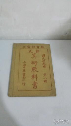 国民学校用 《新式算术教科书》  第八册 1921年8月